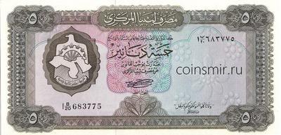 5 динар 1971 - 1972 Ливия. С надписью в правом нижнем углу.