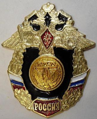 Знак Россия. Дорожные войска.