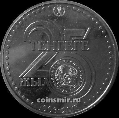 100 тенге 2018 Казахстан. 25 лет национальной валюте.