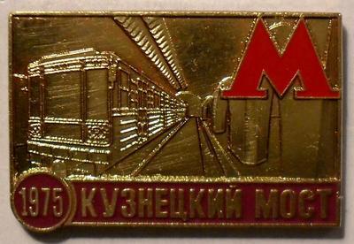 Знак Станция метро Кузнецкий мост 1975.