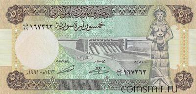 50 фунтов 1991 Сирия.