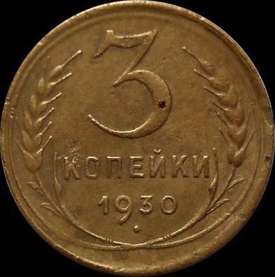 3 копейки 1930 СССР.