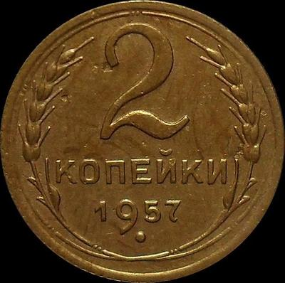 2 копейки 1957 СССР. (3)