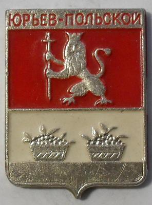Значок Юрьев-Польской.