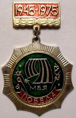Значок 9 мая 1945-1975 30 лет Победы.