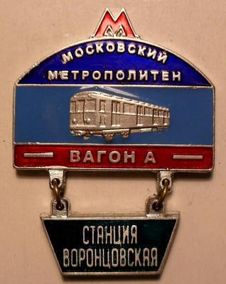 Знак Станция Воронцовская. Московский метрополитен. Строящиеся станции.