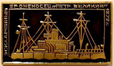 Значок Эскадренный броненосец Пётр Великий 1872г. М.