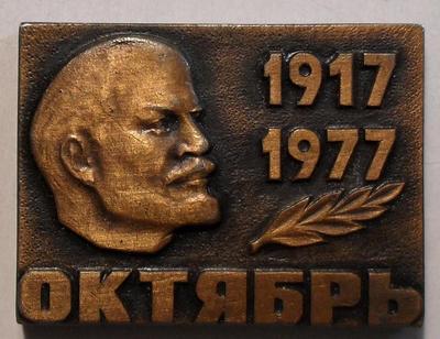 Значок 1917-1977 Октябрь, Ленин.