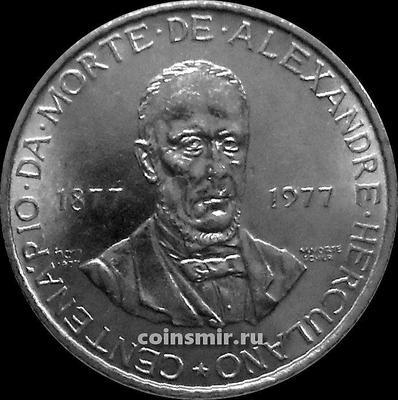 2,5 эскудо 1977 Португалия. Александр Геркулано.