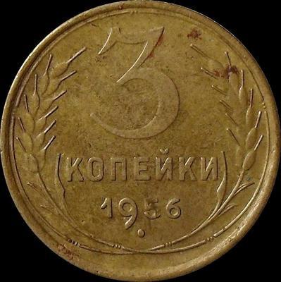 3 копейки 1956 СССР.
