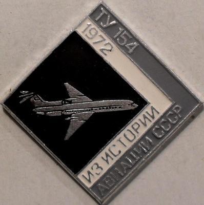 Значок ТУ-154 1972 Из истории авиации СССР.