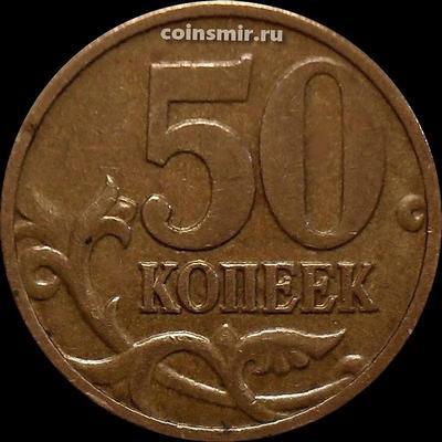 50 копеек 2006 М Россия. Немагнит. Гурт рефленый.