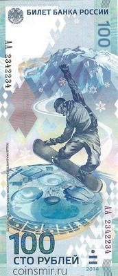 100 рублей 2014 Россия. Олимпиада в Сочи. Серия АА