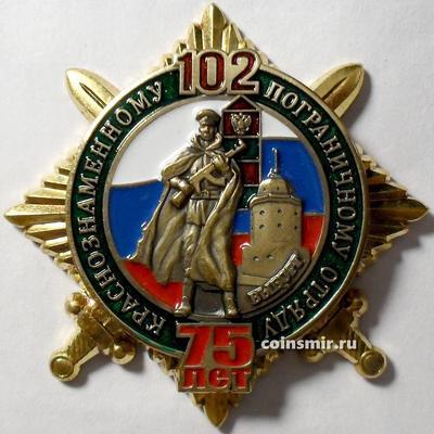 Знак 75 лет Краснознаменному 102 пограничному отряду. Выборг.