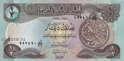 1/2 динара 1985 Ирак.