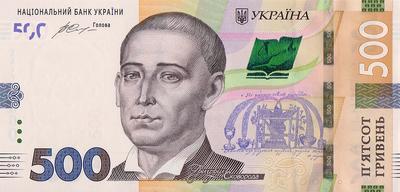 500 гривен 2015 (2016) Украина. Подпись Гонтарева. Серия ХА.
