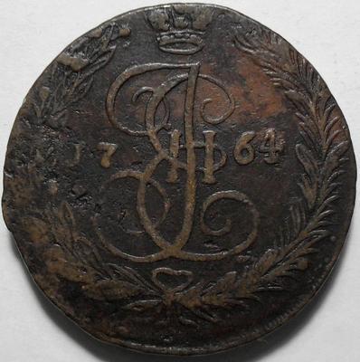 5 копеек 1764 ЕМ Российская империя. Екатерина II Великая. (1762-1796)