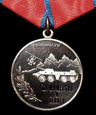 Памятная медаль За мужество и отвагу. Антитеррор.