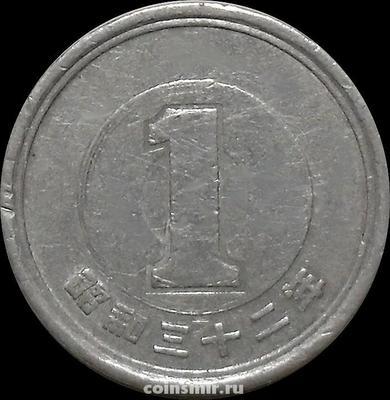 1 йена 1957 Япония.