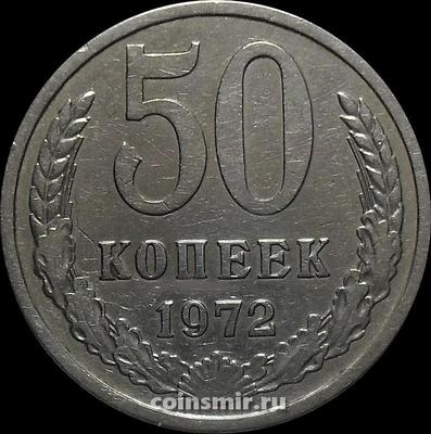 50 копеек 1972 СССР.