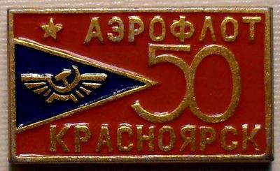 Значок Аэрофлот. 50 лет. Красноярск.