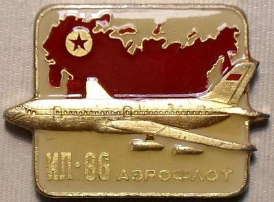 Значок ИЛ-86 Аэрофлот.