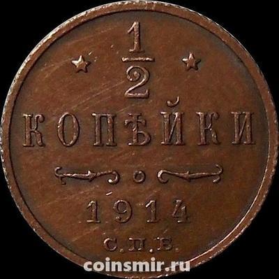 1/2 копейки 1914 СПБ Россия.