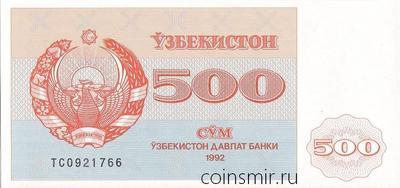 500 сумов 1992 Узбекистан.