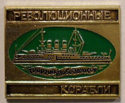Значок Георгий Победоносец. Революционные корабли.
