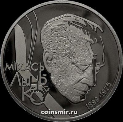 1 рубль 1999 Беларусь. 100 лет со дня рождения Михася Лынькова.