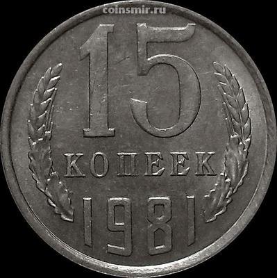 15 копеек 1981 СССР.