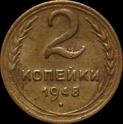 2 копейки 1948 СССР.