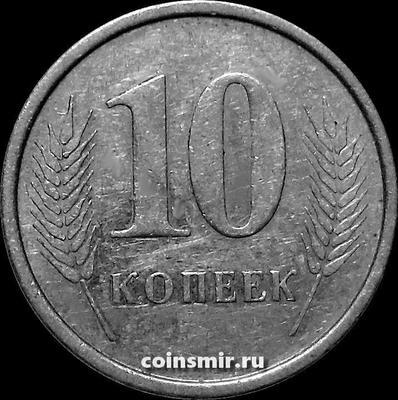 10 копеек 2000 Приднестровье.