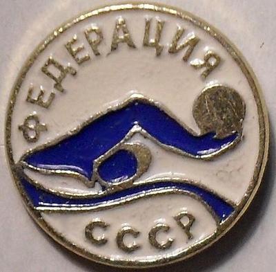 Значок Федерация водного поло СССР.