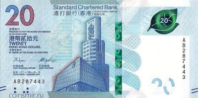 20 долларов 2018 Гонконг. Стандартный Чартерный Банк.