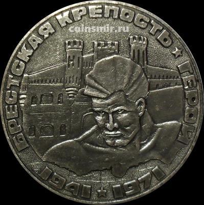 Настольная медаль Брестская крепость. Умрём, но из крепости не уйдём. (1)