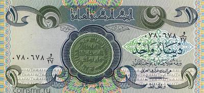 1 динар 1979 Ирак.