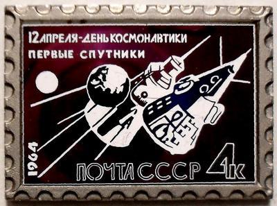 Значок 12 апреля - День космонавтики. Первые спутники. Ситалл.
