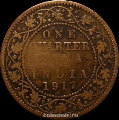 1/4 анна 1917 Британская Индия.