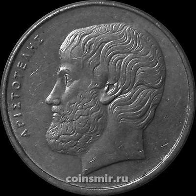 5 драхм 1986 Греция. Аристотель.