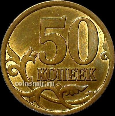 50 копеек 2007 С-П Россия.