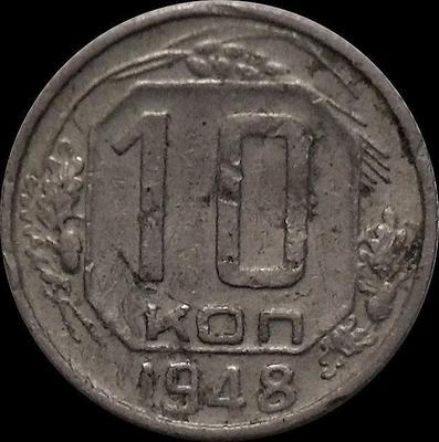 10 копеек 1948 СССР.