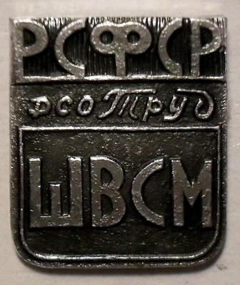 Значок ДСО Труд ШВСМ РСФСР.