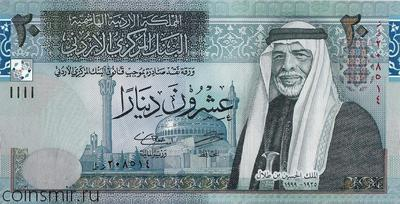 20 динаров 2014 Иордания.