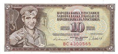 10 динар 1981 Югославия.