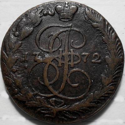5 копеек 1772 ЕМ Российская империя. Екатерина II Великая.(1)