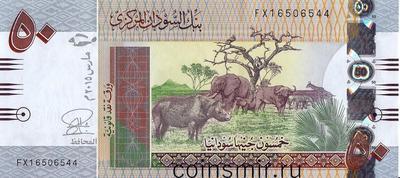 50 фунтов 2015 Судан.