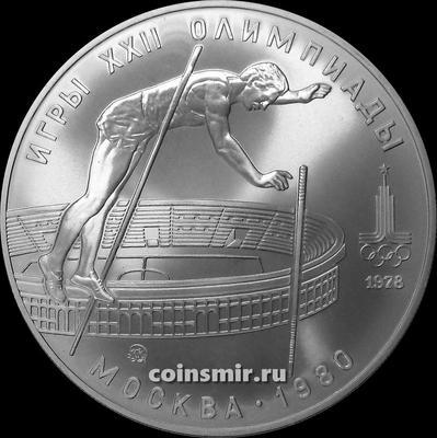10 рублей 1978 ММД СССР. Прыжки с шестом. Олимпиада в Москве 1980.