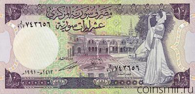 10 фунтов 1991 Сирия.