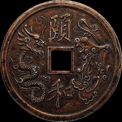 Жетон в виде монеты счастья.